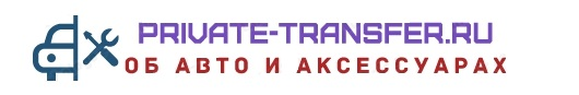 private-transfer.ru